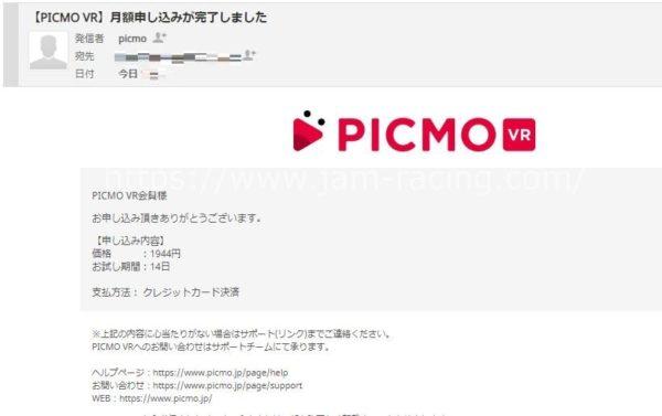 PICMOVR公式HPクレジット入力完了画面