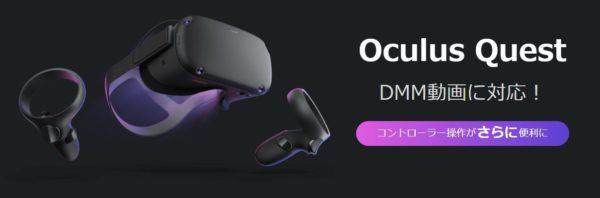 MM VR動画プレイヤー対応について