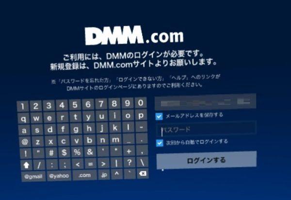 DMMVR動画プレイヤーログイン画面
