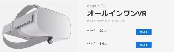 OculusGo価格について