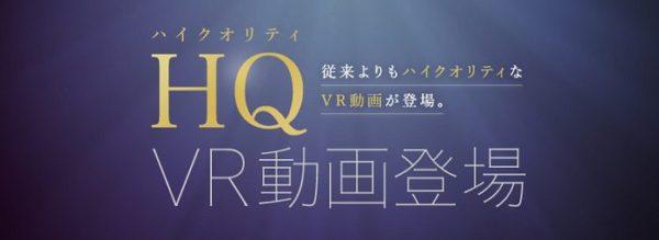 HQ・UHQ版VR
