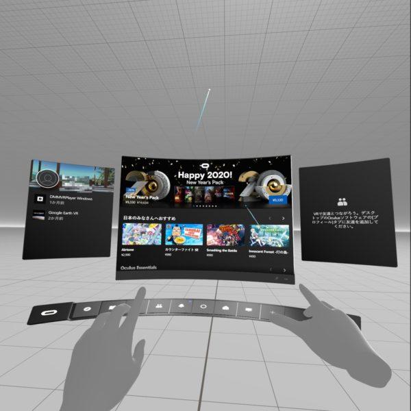 Oculus Linkの画面