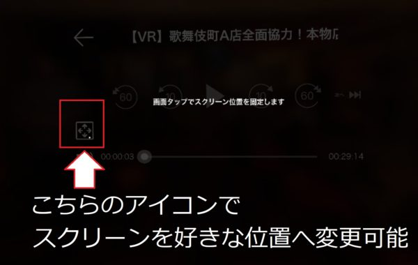 DMMVR動画プレイヤーで視聴中の画面