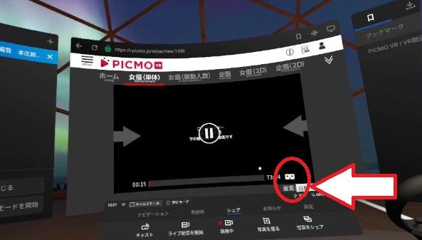 OculusQuestでPICMO VRのエロVRを視聴する手順④
