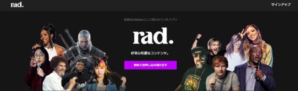 rad.(旧LITTLSTAR)のページ
